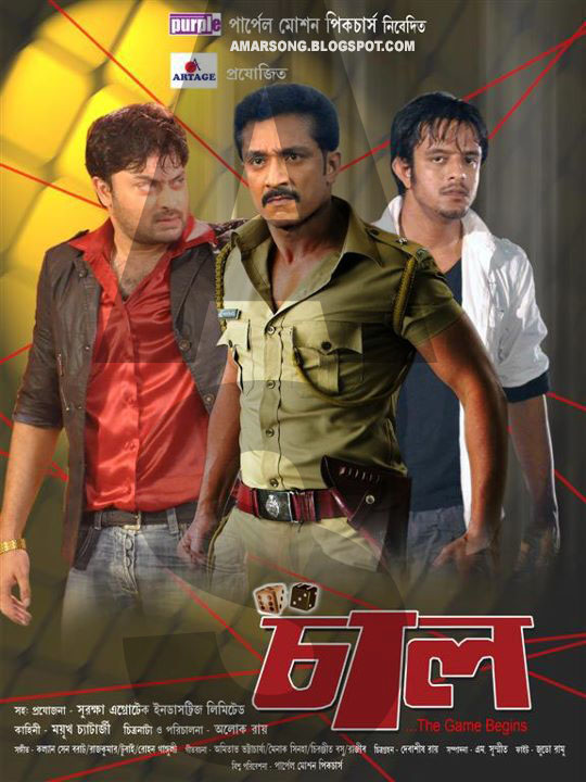 Chaal-The Game Begins (2011) Bengali Movie First Look Info