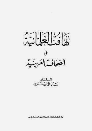 تهافت العلمانية في الصحافة العربية - سالم علي البهنساوي pdf