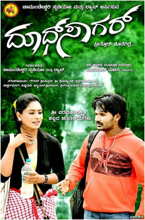 Doodh Sagar (2014) Kannada Mp3 Songs Download