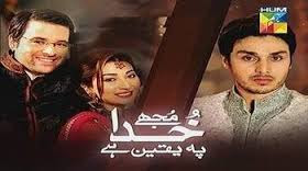 Mujhe khuda pe yaqeen hai Episode 5 in High Quality 10 september 2013