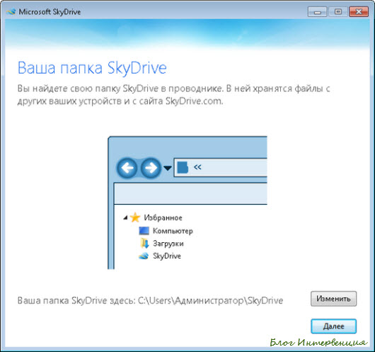 Папка SkyDrive