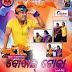 Download Ama Gao Sahi Maipe Sambalpuri Song