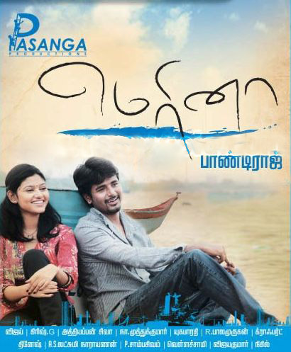 marina-tamil-movie-songs-tamilasia.jpg