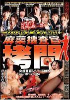 DXBG-002 女の惨すぎる瞬間 麻薬捜査官拷問 女捜査官シリーズBEST vol.19~vol.24
