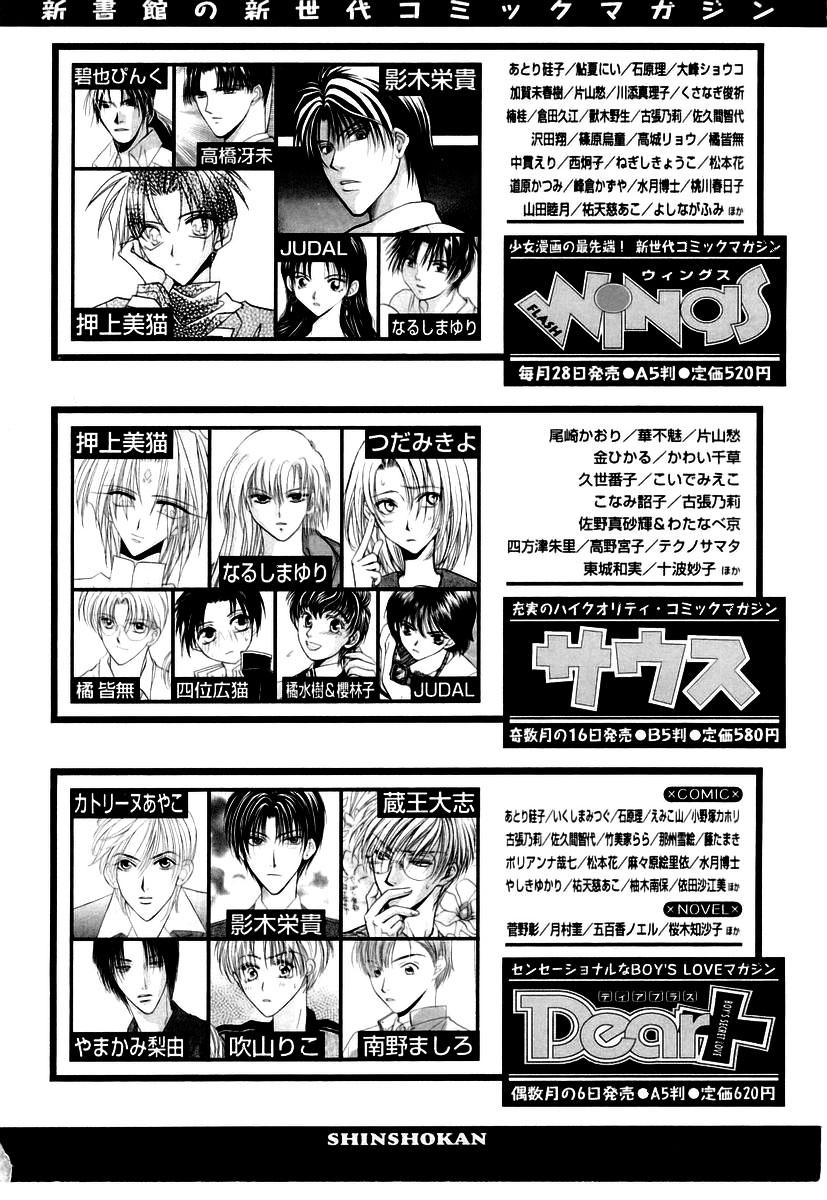 อ่านการ์ตูน Kakumei no Hi 9 ภาพที่ 16