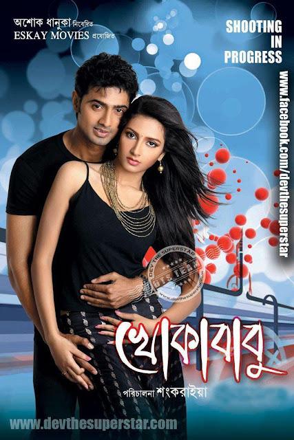 Bengali Full Movie List