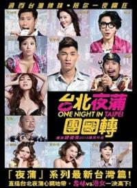 One Night In Taipei / 台北夜蒲團團轉 / Toi Bak Je Pou Tyun Tyun Zyun