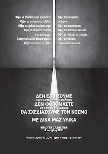 Εκλογες του ΣΑΔΑΣ - ΠΕΑ, 6 Νοεμβρη 2011.  ΠΡΟΕΚΛΟΓΙΚΗ ΔΙΑΚΗΡΥΞΗ ΤΗΣ ΣΥΣΠΕΙΡΩΣΗΣ