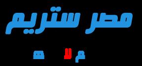 مصر ستريم