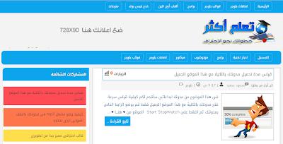 تحميل قالب مدونة احمد السعدى للبلوجر