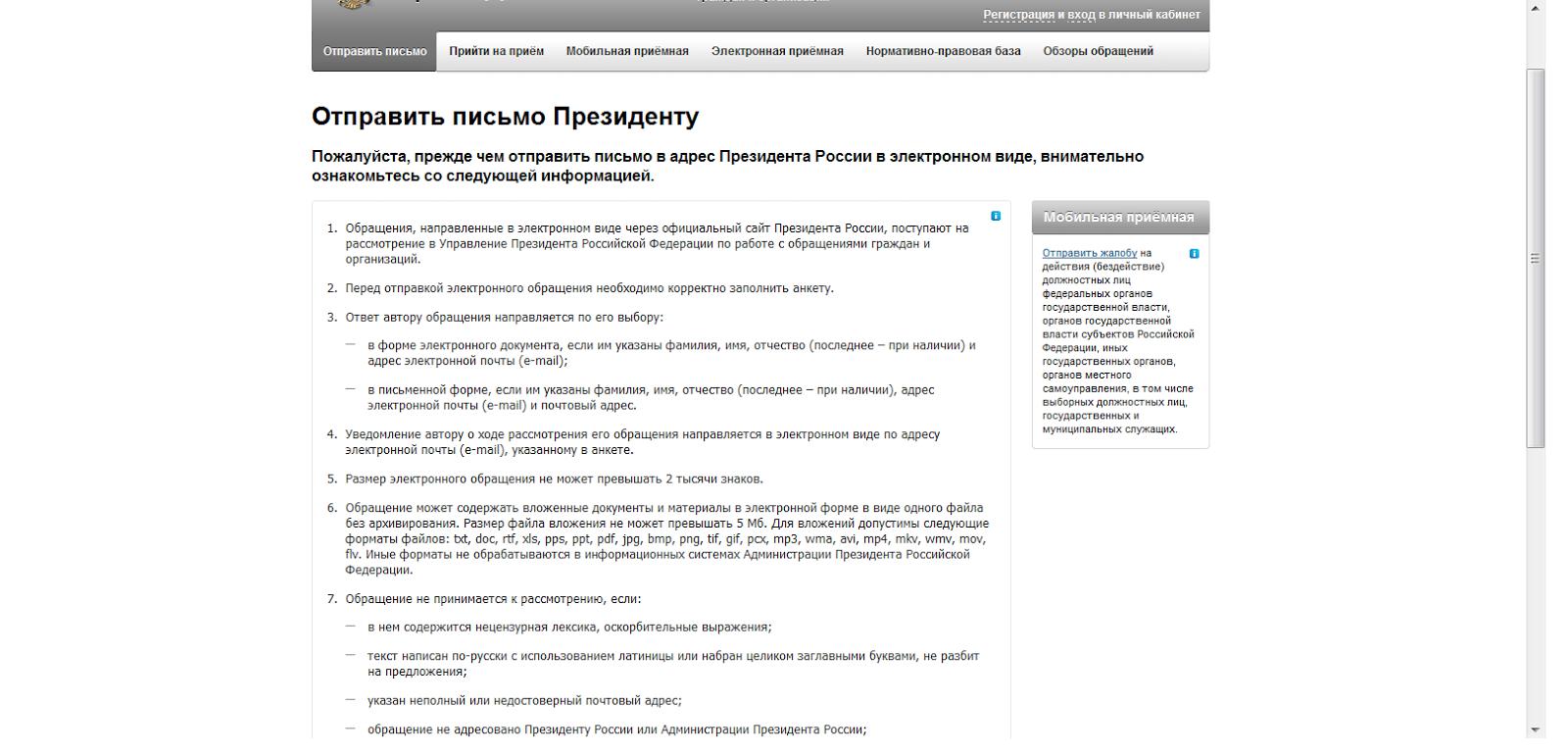 Губернатор  Правительство Ростовской области