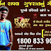 PLZ VOTE GUJARAT NU GAURAV DARSHAN RAVAL RAW STAR