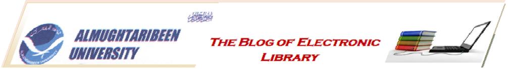 مدونة مكتبة جامعة المغتربين الالكترونية 2016
