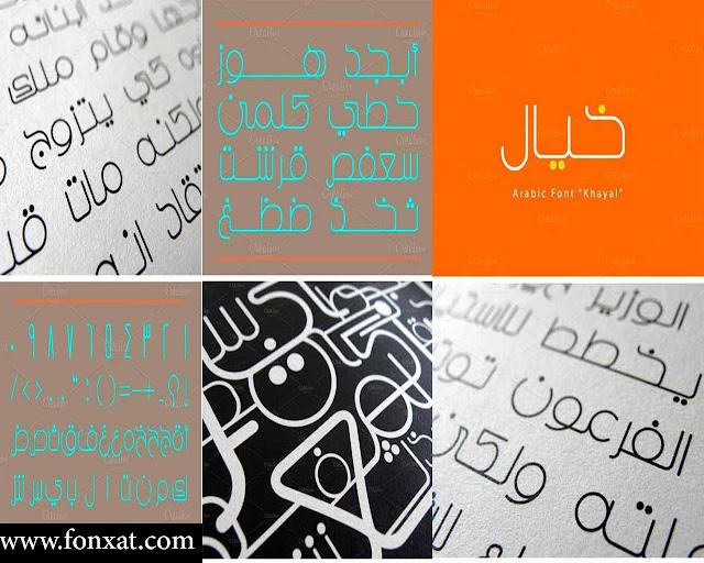 مجموعة الخطوط العربية الاحترافية رقم 1
