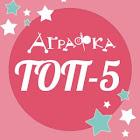 Я в ТОПе Аграфки!