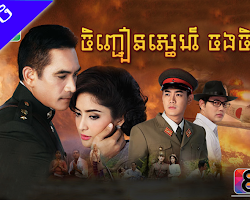 [ Movies ] Junhjean Sne Chong Chet  - Thai Drama In Khmer Dubbed - Thai Lakorn - Khmer Movies, Thai - Khmer, Series Movies