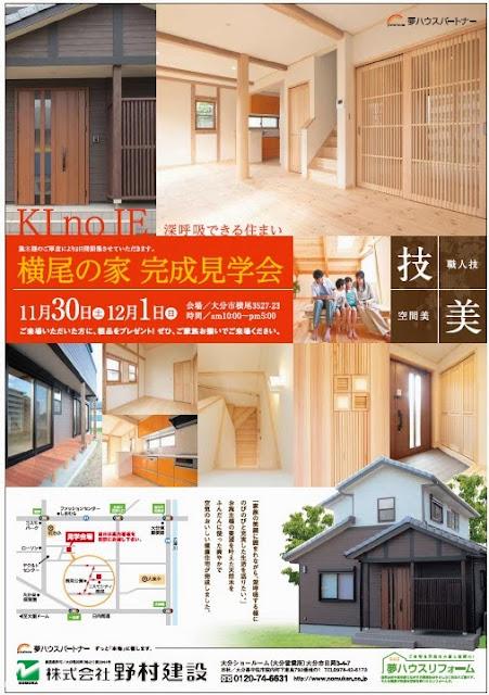 http://www.nomuken.co.jp/pdf/20131130pdf-omote.pdf