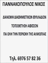 ΓΙΑΝΝΑΚΟΠΟΥΛΟΣ ΝΙΚΟΣ