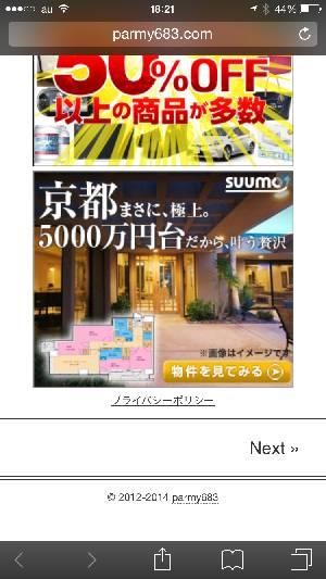 iPhone6で300*250pxの広告を表示