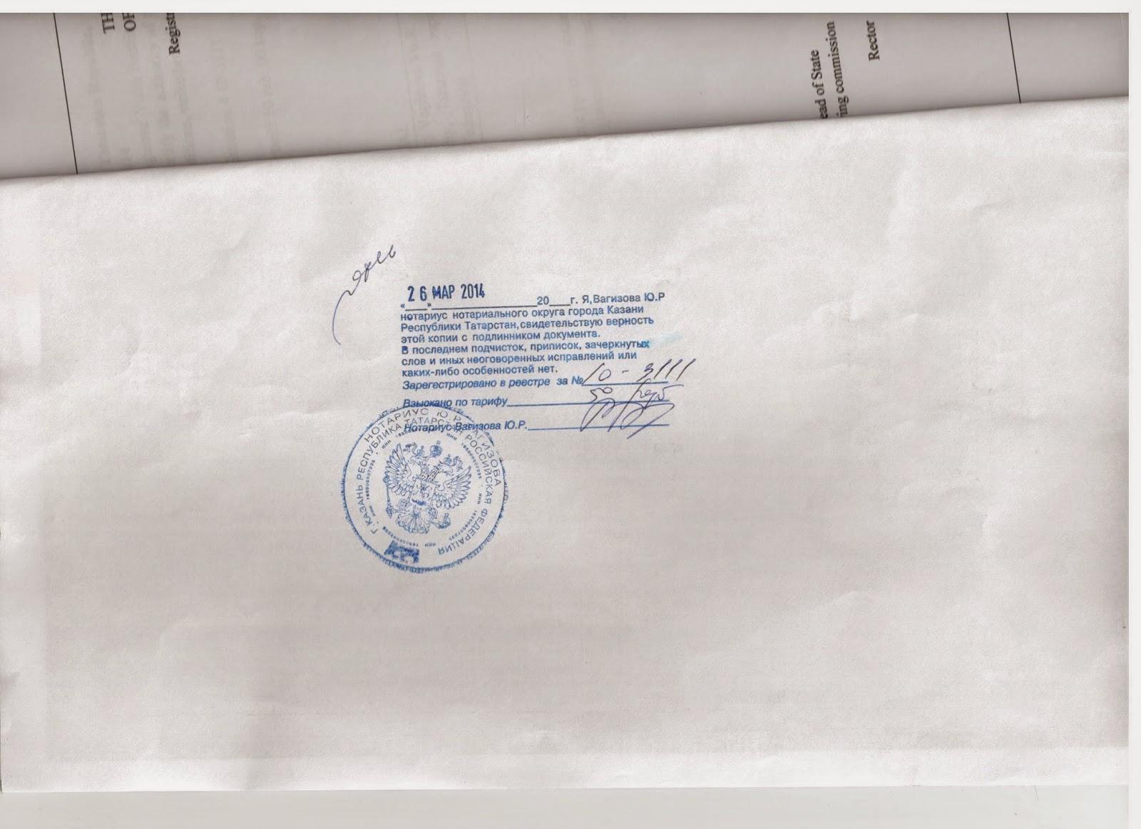 Консульская легализация Апостиль Как должен выглядеть  Как должен выглядеть легализированный диплом для ОАЭ