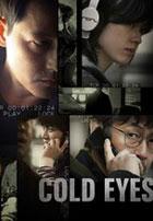 Vigilancia Extrema (2013)