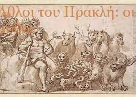 Άθλοι του Ηρακλή: οι μύθοι