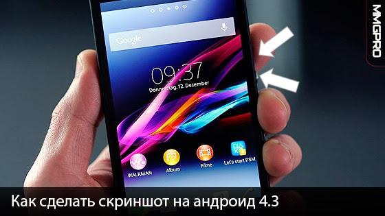 Как сделать скриншот на телефоне леново р70
