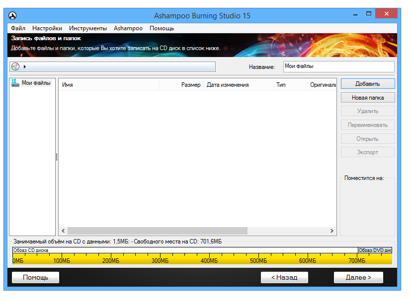 Ashampoo Burning Studio 15 Build 15.0.1.39 Full Crack 23