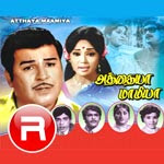 Athaiya Mamiya (1974) - Tamil Movie