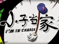 I'm In Charge - 小子當家