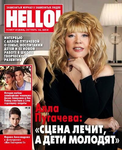 Alla Pugacheva in HELLO!