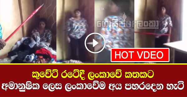 Sri lankan women's beat another sri lankan in Kuwait - (Watch Video)