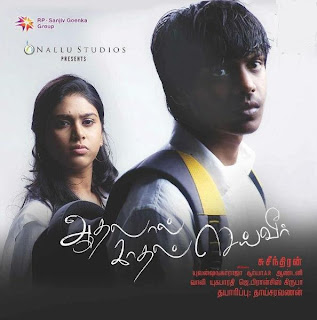 Aadhalal Kadhal Seiveer Movie Songs Caller Tune Code For All Subscribers
