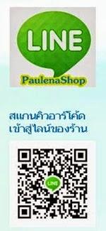 ไลน์ PaulenaShop