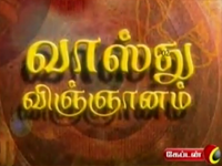 Captain TV 05-09-2013 Vasthu Vinganam