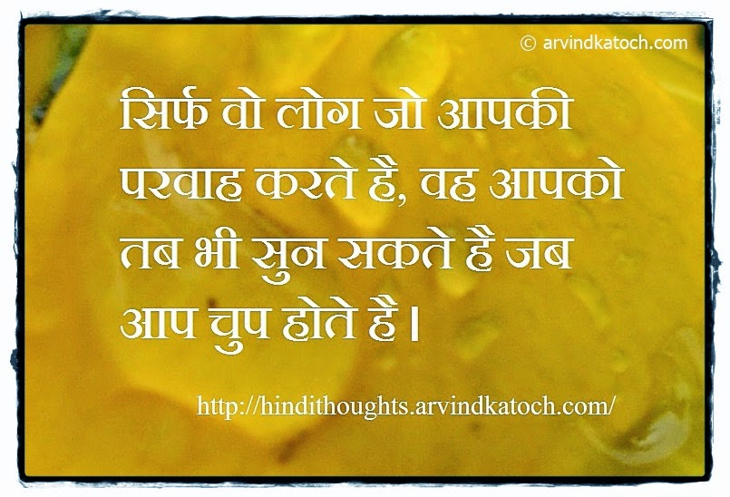 Care, Hear, Quiet, Hindi Thought, Quote. Hindi