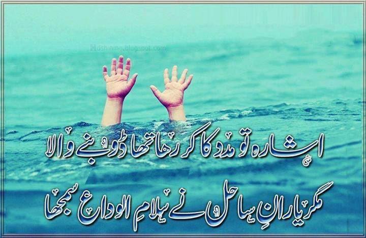 Beautiful Wallpapers For Desktop: HD Urdu Poetry wallpapers
