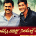 SVSC Total Collections