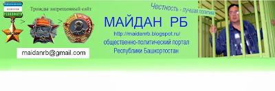 Майдан РБ