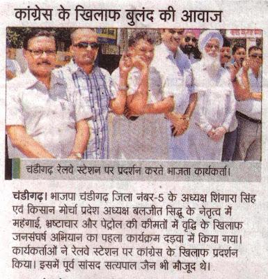 चंडीगढ़ रेलवे स्टेशन पर प्रदर्शन करते पूर्व सांसद सत्य पाल जैन एवं भाजपा कार्यकर्ता