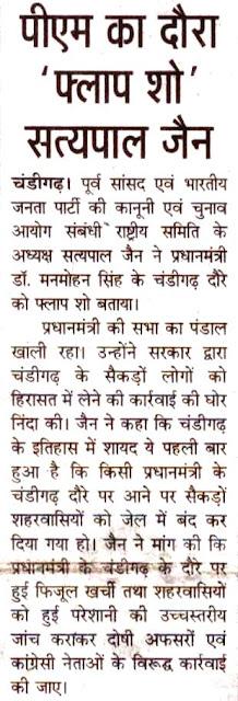 पूर्व सांसद एवं भाजपा नेता सत्य पाल जैन ने प्रधानमंत्री डॉ. मनमोहन सिंह के चंडीगढ़ दौरे को फ्लाप शो बताया।