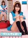 Amateur Cosplayer Sister Trick Rinkan