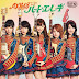 Free Download MP3 Single AKB48 - Heart Ereki [Type: A+K+B+4] Low Quality~