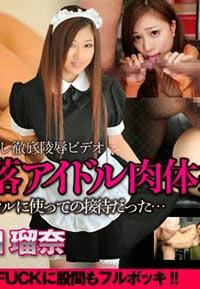 Tokyo Hot n0991 - 脱落アイドル肉体接待 Runa Honda