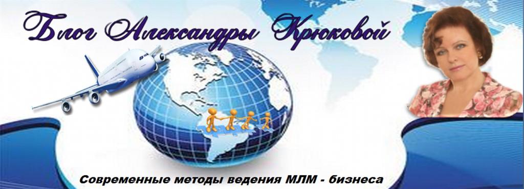Блог Александры Крюковой