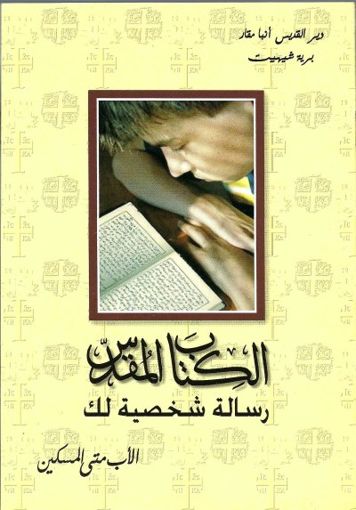 كتاب : الكتاب المقدس رسالة شخصية -  الاب متي المسكين
