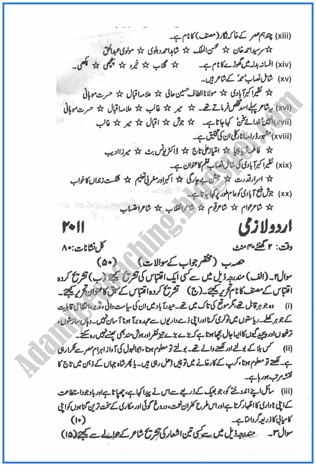 Urdu-2011-past-year-paper-class-XII