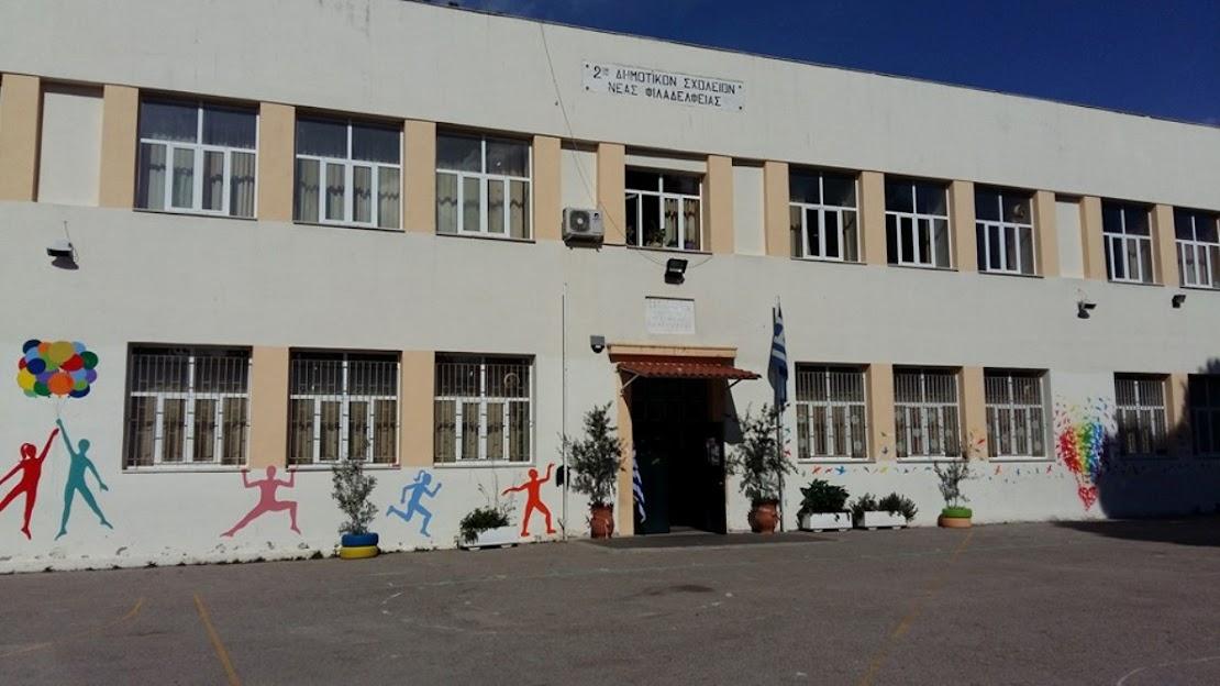 2ο Δημοτικό Σχολείο Νέας Φιλαδέλφειας