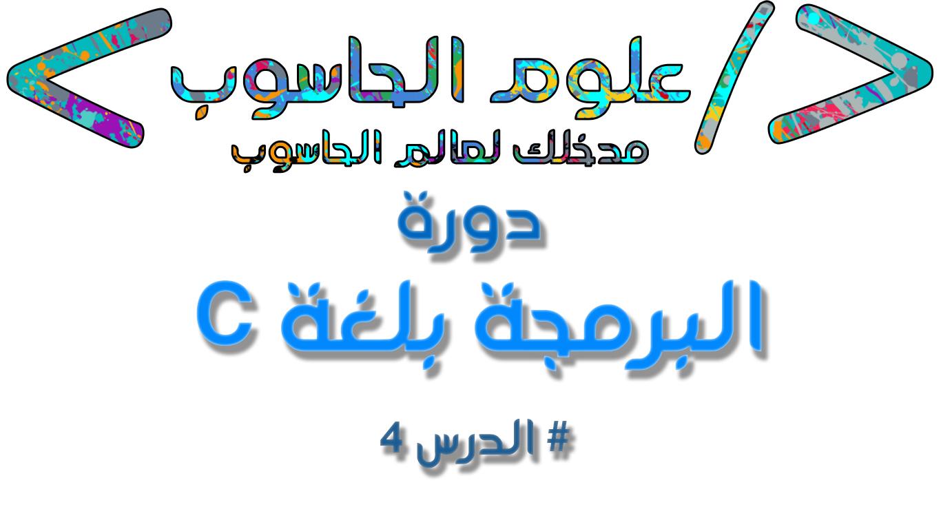 دورة البرمجة بلغة C :الدرس الرابع خواص printf function