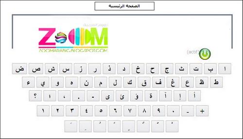 سكريبت لوحة المفاتيح العربية - Download Scripte Arabic Keyboard